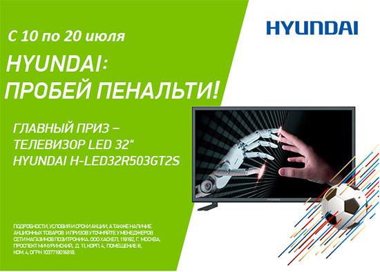 Hyundai: пробей пенальти!