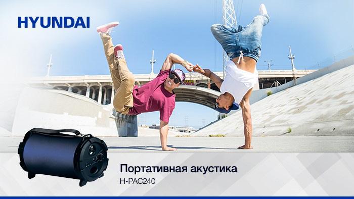 Hyundai H-PAC220 и H-PAC240: новые портативные акустические системы