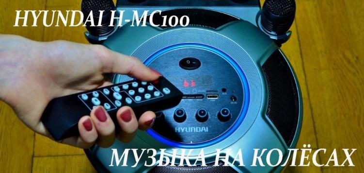 переносная музыкальная минисистема Hyundai H-MC100
