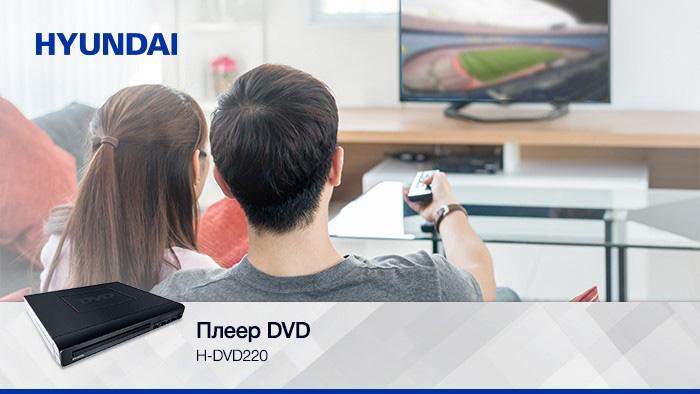DVD-плеер H-DVD220