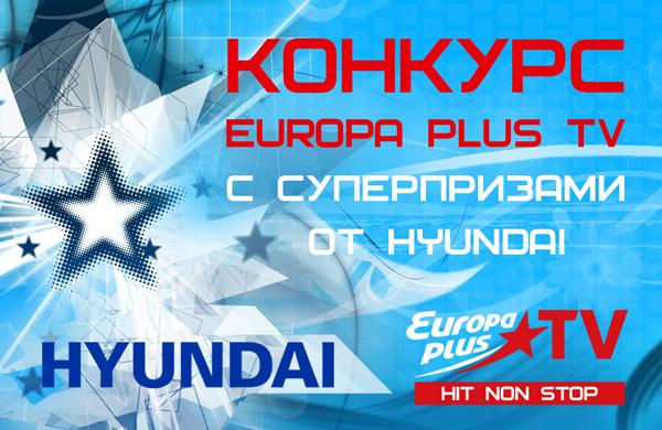 квесты с Hyundai и Europa Plus TV