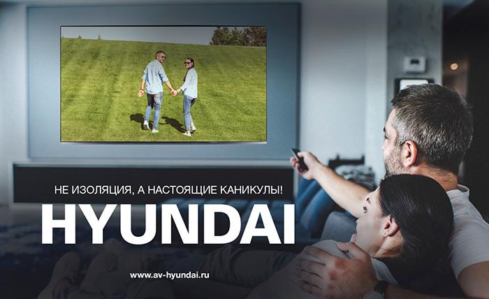 Hyundai: не изоляция, а настоящие каникулы!