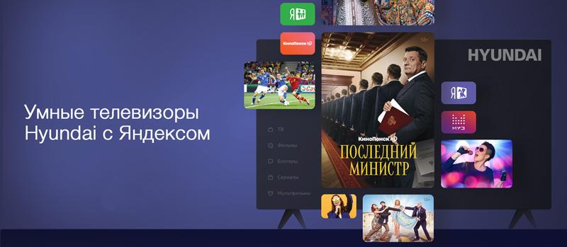В Hyundai появятся умные телевизоры с мультимедиа-платформой Яндекс