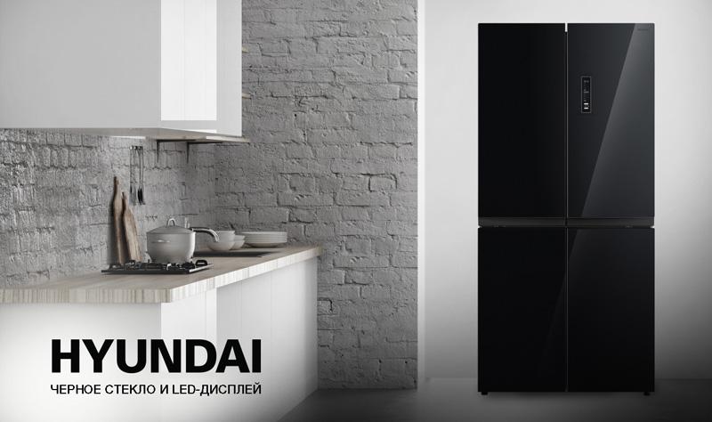 Холодильники Hyundai: с заботой о свежести ваших продуктов
