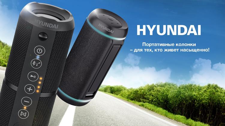 Портативные колонки Hyundai