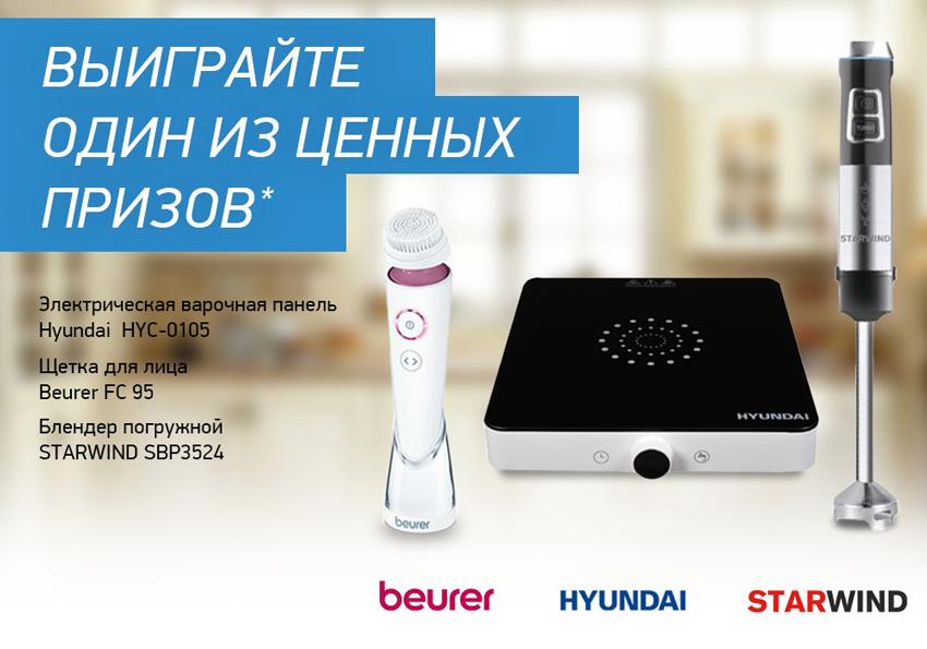 Участвуйте в новом конкурсе и получайте классные и полезные призы от Hyundai!