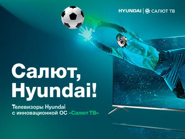 Телевизоры Hyundai с виртуальными ассистентами Салют